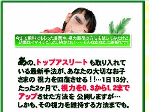 視力田中01.png